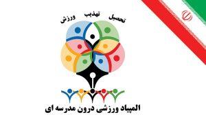المپیاد ورزشی درون مدرسهای دبستان شاهد امام علی(ع) برگزار شد+ گزارش تصویری