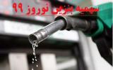 تصویب ۱۸۰ لیتر سهمیه بنزین فروردینماه+ شرایط و زمان شارژ