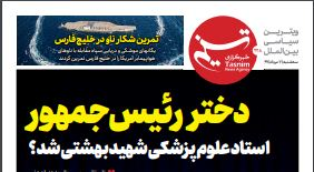 دختر رئیس جمهور عضو هیئت علمی دانشگاه شهید بهشتی شد؟!