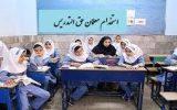 تصویب کلیات طرح قانون تعیین تکلیف استخدامی معلمین حقالتدریسی و آموزشیاران نهضت سوادآموزی