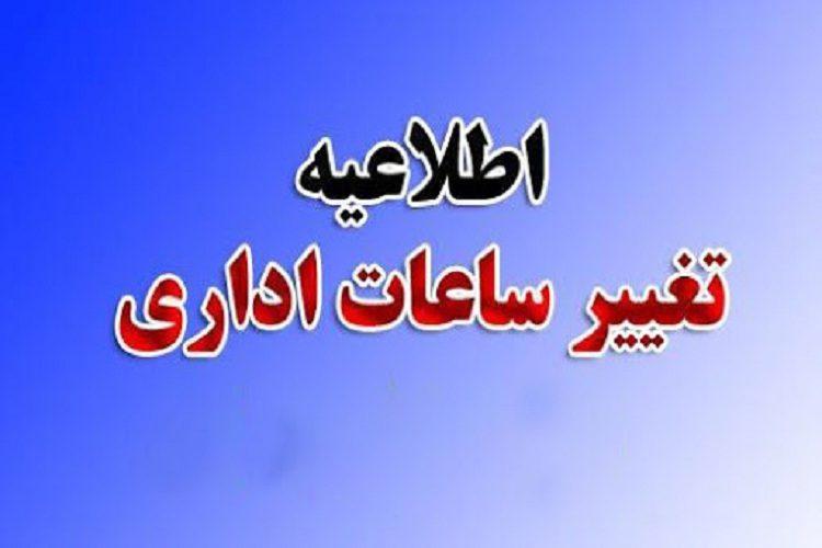 ساعت کاری ادارات خوزستان تغییر کرد
