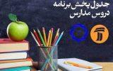 جدول پخش مدرسه تلویزیونی ایران، چهارشنبه۲۶ شهریور