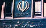 وزیر آموزش و پرورش خواستار انتقال این فرهنگی گچسارانی به وزارتخانه شد